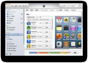 デバイスを選択し「App」タブに移動