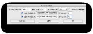 オーディオインターフェースの設定